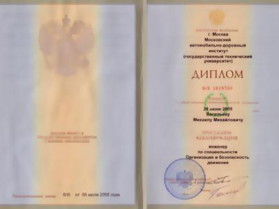 Диплом по специальности организация и безопасность движения