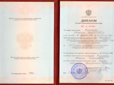 Диплом о профессиональной переподготовке в сфере оценки предприятия бизнеса
